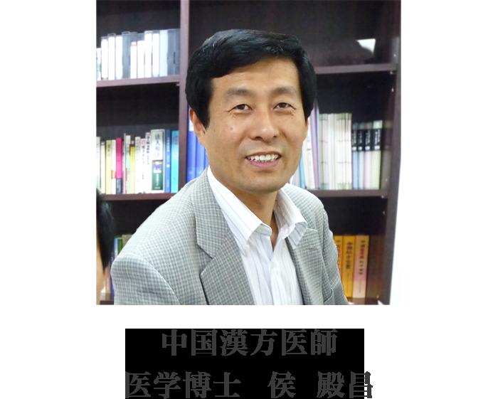 医学博士 中国医師 侯 殿昌(コウ デンショウ)
