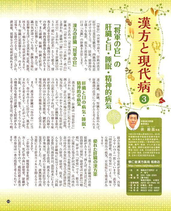漢方と現代病③